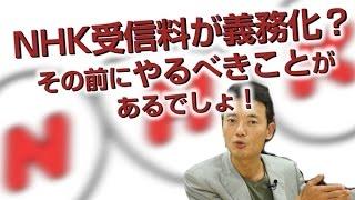 NHK受信料が義務化?その前にやるべきことがあるでしょ!