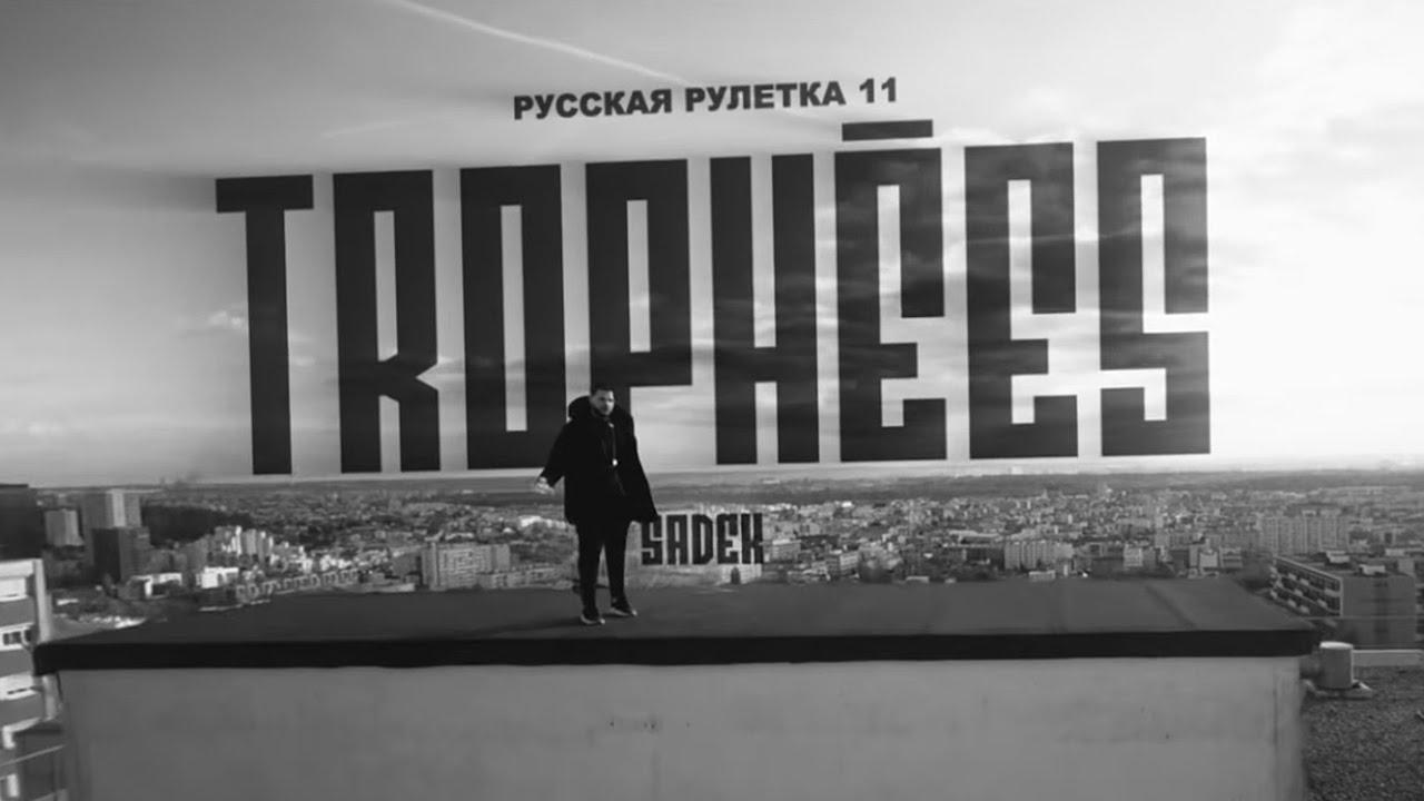 roulette-russe-11-sadek-lyrics-paraice