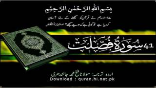 41 Surah Fussilat or Ha Mim complete+Urdu translation