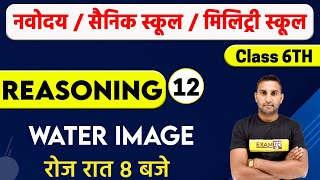 Navodaya / Sainik School / Military School || Reasoning || By Vijay Sir || Class 12 || Water Image