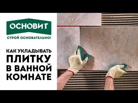 Плиточный клей ОСНОВИТ Белый МАСТПЛИКС AC12 W 25 кг - видео