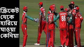 ক্রিকেট থেকে হারিয়ে যাওয়া কেনিয়া। ICC Cricket World Cup 201 | UTV LIVE