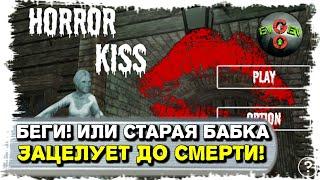 [ Horror Kiss ] – НОВИНКИ НА АНДРОИД-2018!