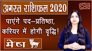 Mesh Rashifal August 2020 | मेष मासिक राशिफल अगस्त 2020 | Mesh Rashi | Aries Horoscope Predictions  HINDIYOJNA.IN | SARKARI YOJANA LIST  #NEWS   #EDUCRATSWEB https://hindiyojna.in/ News Gautam Kumar 2020-03-28
