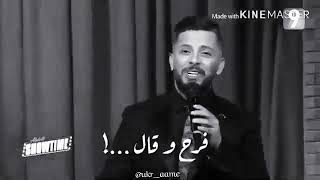 حاتم عمور باعت الحب حالات واتساب ❤️☺️ تحميل MP3