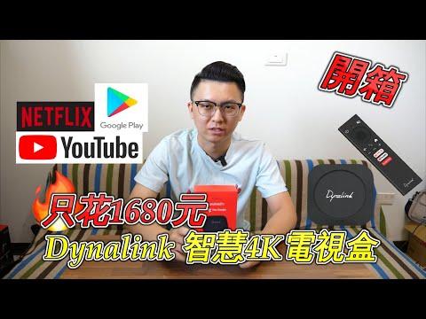 【開箱】Dynalink電視盒|搭載Android TV系統《NETFLIX正版授權》