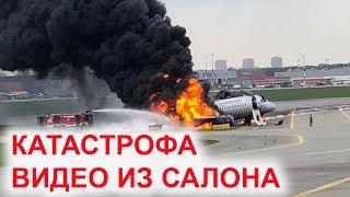 Катастрофа в Шереметьево | Видео из салона | Видео Катастрофы самолета