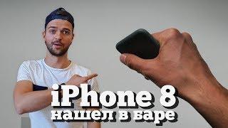 iPhone 8 у меня в РУКАХ. Но это не точно   Hands-On iPhone 8