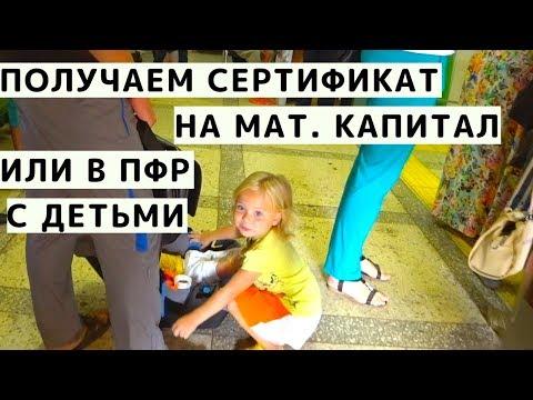 Получаем Сертификат на Материнский Капитал на Руки или в ПФР с Детьми