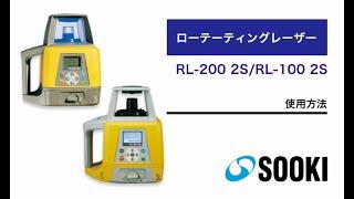 ローテーティングレーザー RL-200 2S/RL-100 2S