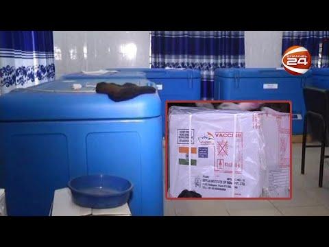 করোনার টিকা সংরক্ষণের জোর প্রস্তুতি চলছে সারা দেশে
