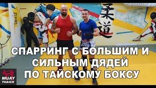 Спарринг с БОЛЬШИМ и сильным дядей по тайскому боксу