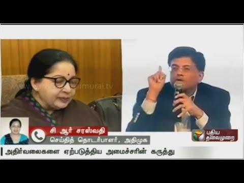 ADMKs-CR-Saraswathi-talks-about-Piyush-Goyals-comment-on-Jayalalithaa-being-inaccessible