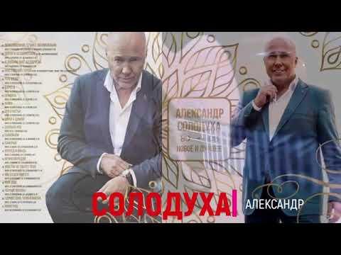 Александр Солодуха - Новое и лучшее (2019)