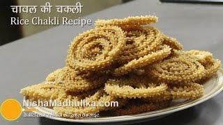 Chakli Recipes – Instant Chakali Recipe - Rice Chakali