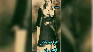 تحميل اغاني فاطمة سري /اهي توبه ياناس /علي الحساني MP3