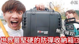 【小玉】無法摧毀!世界最堅硬的防彈收納箱!?【Pelican防爆箱,一個22800元】