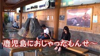 鹿児島おすすめパワースポットと黒グルメの旅本物の旅。鹿児島県