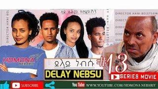 HDMONA - Part 13 - ደላይ ነብሱ ብ ሃኒ በለጾም Delay Nebsu by Hani Beletsom - New Eritrean Series Movie 2019