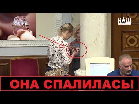 Шкуру Порошенко застукали в раде с драгоценностями