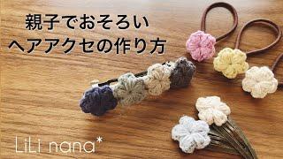 かぎ針編み☆親子でおそろいヘアアクセサリーの作り方