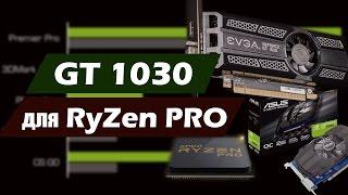 Nvidia GT 1030 официально, RyZen Pro вышел из тени, самсунг в чайниках, а Toyota в небе.