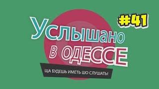 """""""Услышано в Одессе"""" -№41. Ржачные одесские фразы и выражения!"""