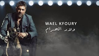 Wael Kfoury - Wlad El Haram | وائل كفوري - ولاد الحرام