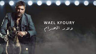 Wael Kfoury   Wlad El Haram | وائل كفوري   ولاد الحرام