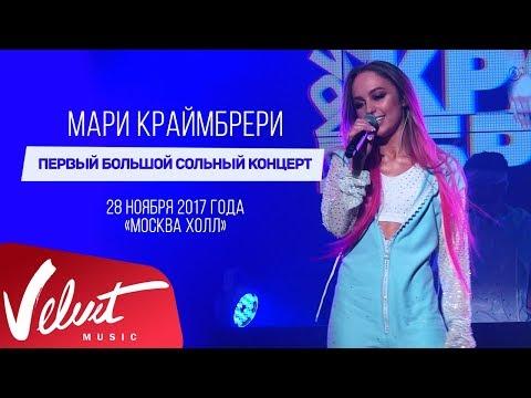 """Мари КРАЙМБРЕРИ / """"НЕ В АДЕКВАТЕ!"""": LIVE IN MOSCOW / полная видеоверсия"""
