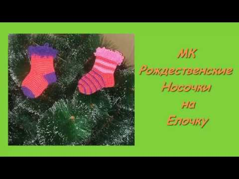 Рождественские Носочки на Елочку крючком