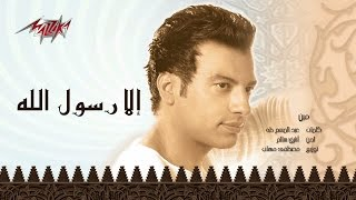 اغاني طرب MP3 Meen - Ehab Tawfik مين - إيهاب توفيق تحميل MP3