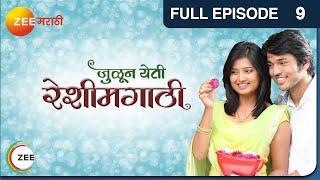 Julun Yeti Reshimgathi | Romantic Marathi Serial | Full Episode - 9 | Zee Marathi