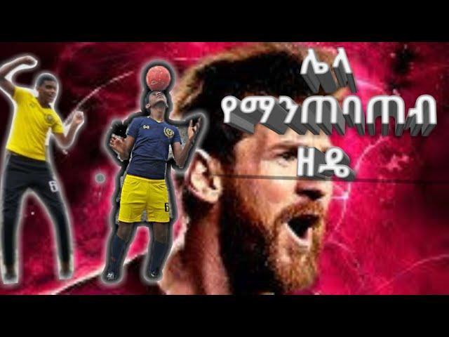 Video Pronunciation of Getahun in English