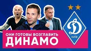 Хацкевича — в оставку | Новый тренер Динамо Киев | Яблонец — Динамо Киев 2:2