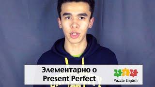 Смотреть онлайн Что такое Present Perfect и когда его употреблять