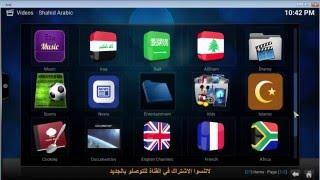 شاهد آلاف القنوات العربية و الكروية والأوربية عبر إضافة Shahid لبرنامج Kodi