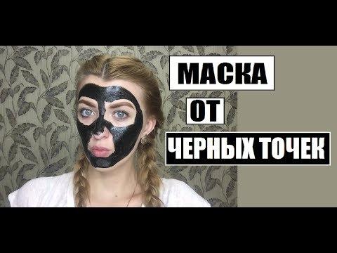 МАСКА ОТ ЧЕРНЫХ ТОЧЕК - ОНА РАБОТАЕТ!? || ЧЕРНАЯ ПЛЕНКА | BLACK HEAD|