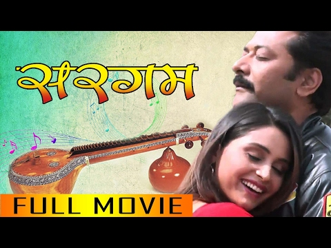 Sargam | Nepali Movie