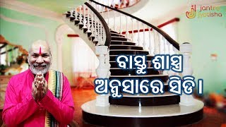 ବାସ୍ତୁ ଶାସ୍ତ୍ର ଅନୁସାରେ ସିଢ଼ି ଘର ର ନିର୍ମାଣ || Vastu tips for sidhi ghara ||