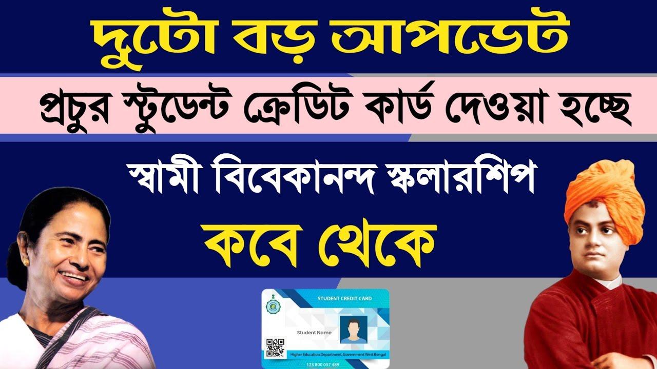 স্টুডেন্ট ক্রেডিট কার্ড | স্বামী বিবেকানন্দ স্কলার্শিপ 2021| Student Credit Card West Bengal thumbnail