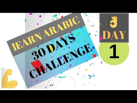 Arabic Beginner lessons  Day 1- a 30 days challenge program