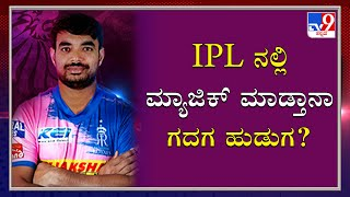 Aniruddha Joshi Another Cricketer From Gadag Is Playing For Rajasthan Royals In IPL 2020