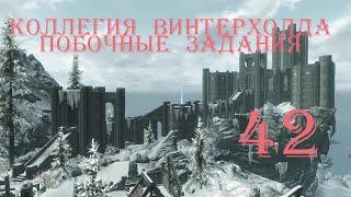 The Elder Scrolls V Skyrim. Часть 42. Коллегия Винтерхолда - Побочные задания (Side quests)