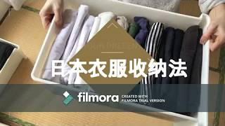 衣服收纳法:日本整齐收纳法 Crazy save Wardrobe's Space