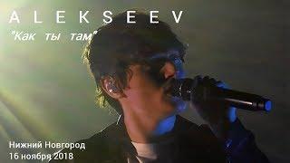 ALEKSEEV   «Как ты там» | Нижний Новгород, 16 ноября 2018