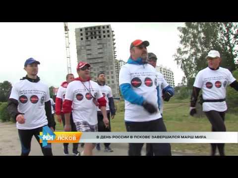 Новости Псков 14.06.2016 # Финиш Марша Мира