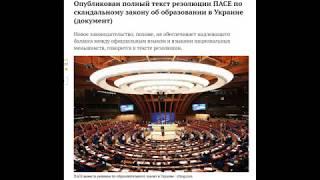 """ПАСЕ рекомендовала Украине отказаться от реализации языковой нормы закона """"Об образовании"""""""