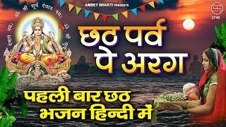 Chhath (छठ पूजा) Special Song ! छठ पर्व पे अरग - Chhath Puja Hindi Geet - Tara Devi - Download this Video in MP3, M4A, WEBM, MP4, 3GP
