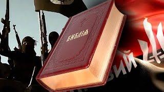 Зазнобин В  М.  Как правильно читать Библию.  Что такое ИГИЛ и Украина